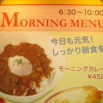 morningcurry